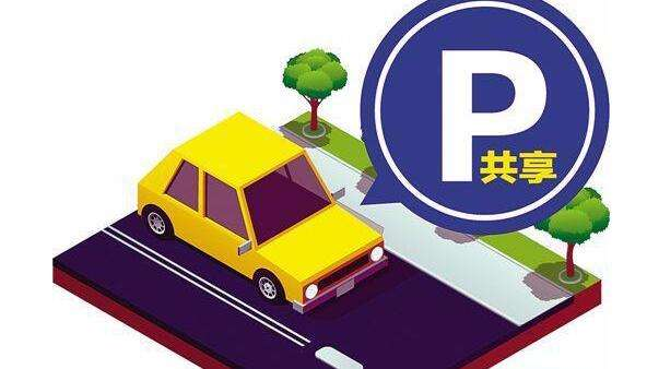 """广东法瑞纳科技有限公司研发生产的共享停车位,共享停车位系统,共享车位平台,共享车位,共享停车锁,停车位,错时停车,共享停车""""timg"""